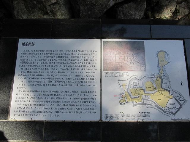 IMG_5483 黒金門跡