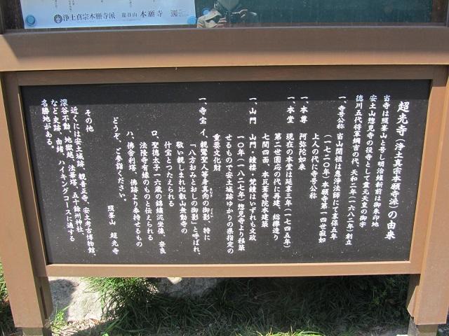 IMG_5543 超光寺