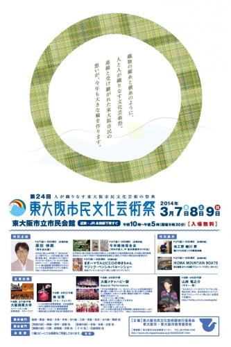 24回芸術祭ポスター
