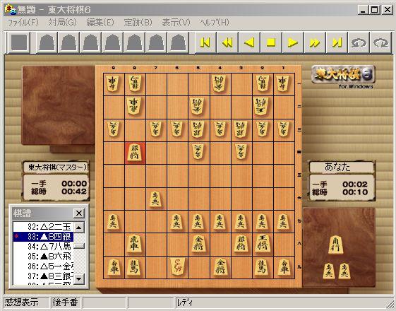 vs東大将棋6の33手目