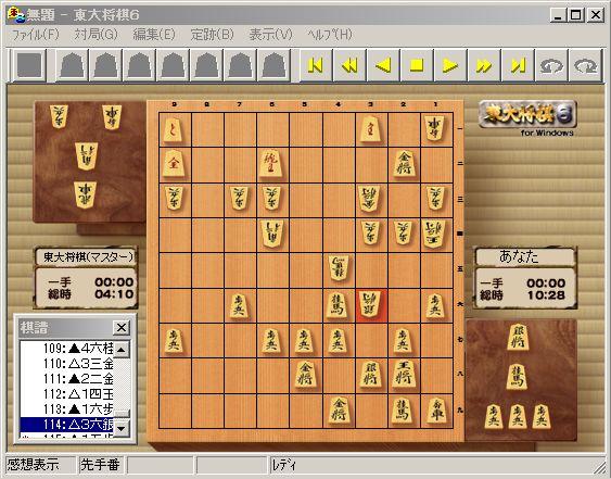 vs東大将棋114手目
