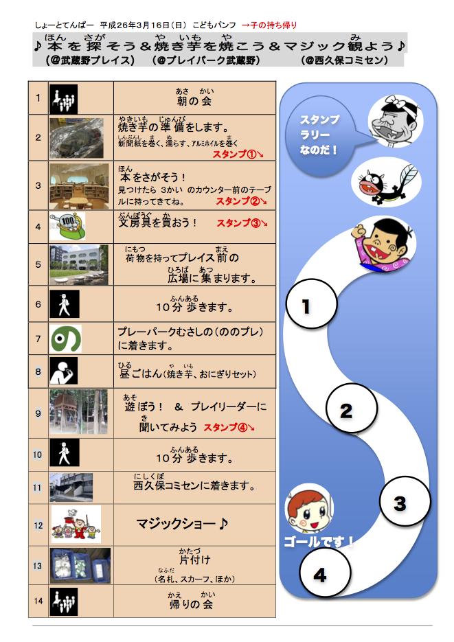 H25-11(3-16)焼き芋パンフp1