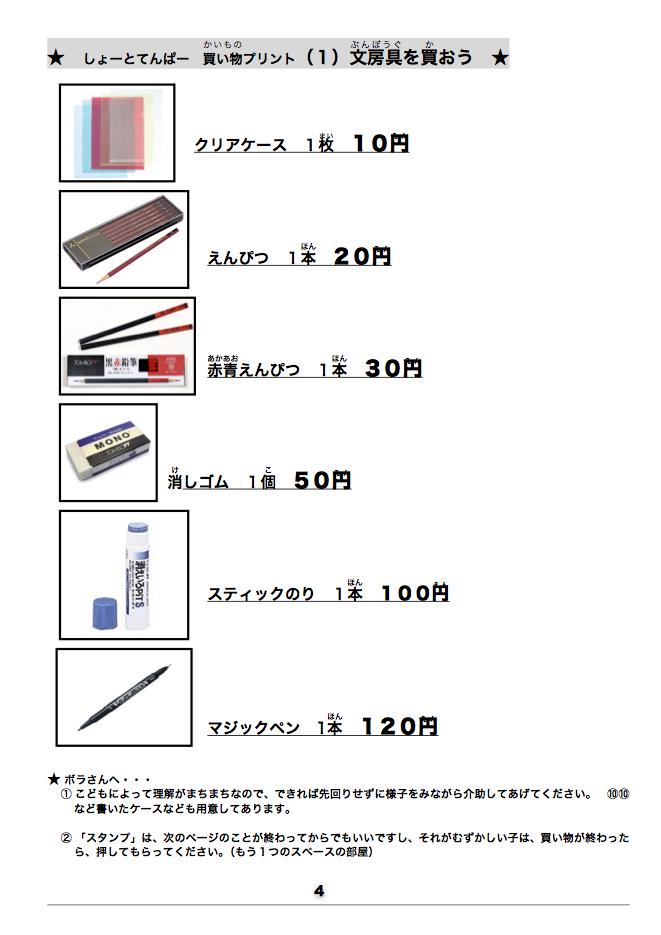 H25-11(3-16)焼き芋パンフp4