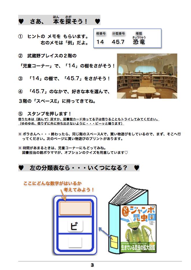 H25-11(3-16)焼き芋パンフp3