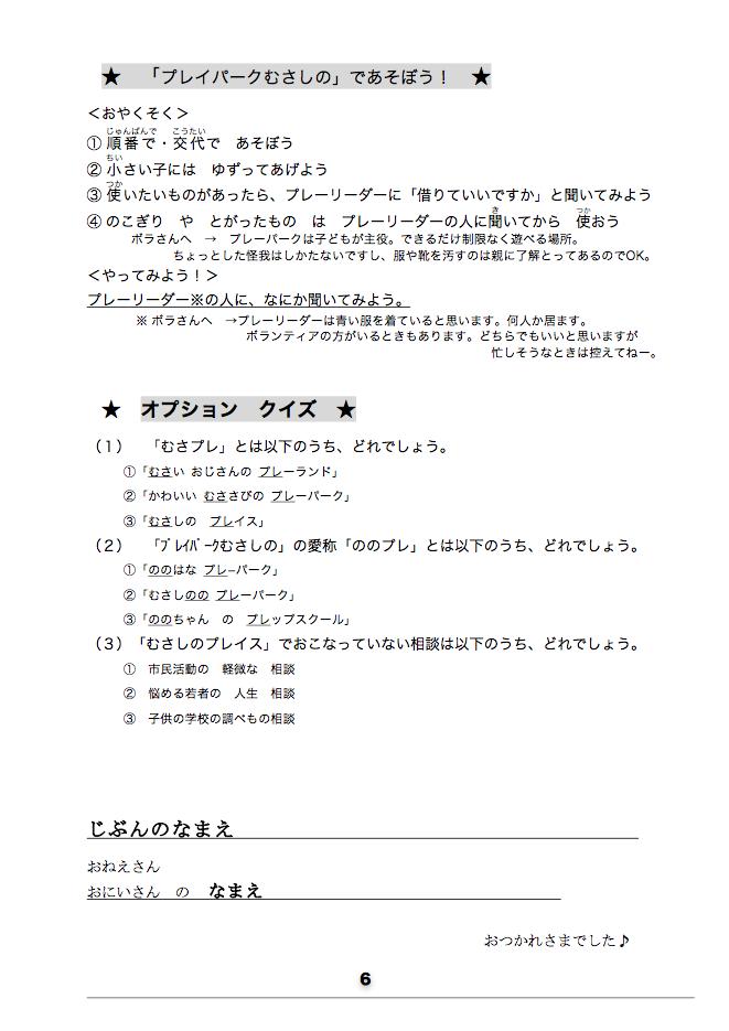 H25-11(3-16)焼き芋パンフp6