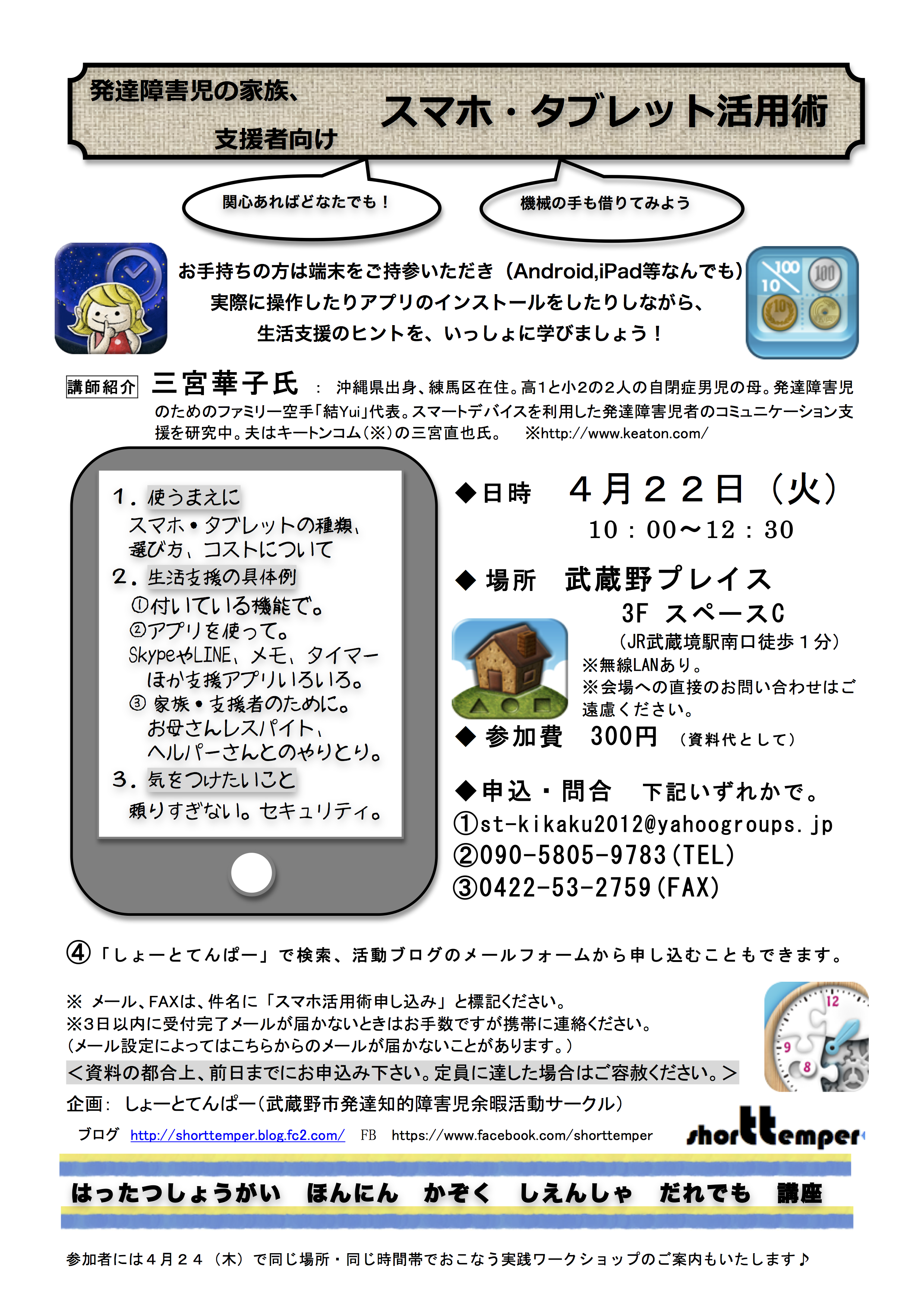 20140422TabletWorkshopTirashi0327.png