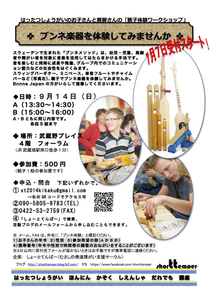 20140914BunneChirashi0705.png