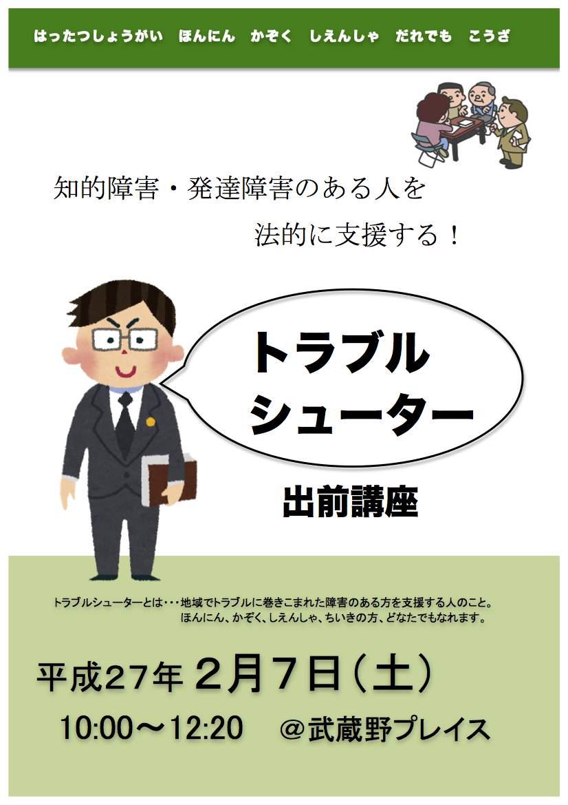 20150207tirashi_1113-1.jpg