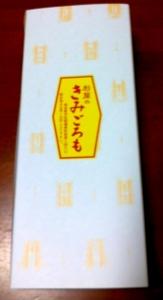 kimogoromo.jpg