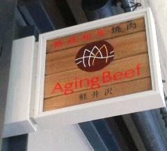 agingbeef.jpg