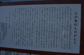 お汐と亀松の壁画説明文