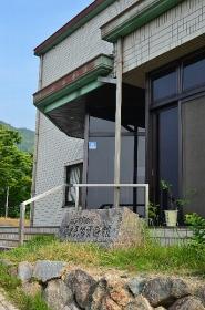 鞆の浦歴史民族資料館