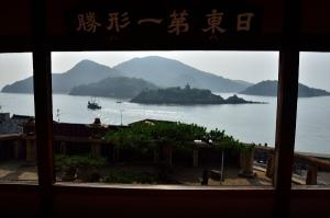 日東第一形勝の書と対潮楼からの眺め