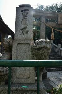 淀媛神社 鳥居前の百度石