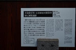 七卿落遺跡の案内板