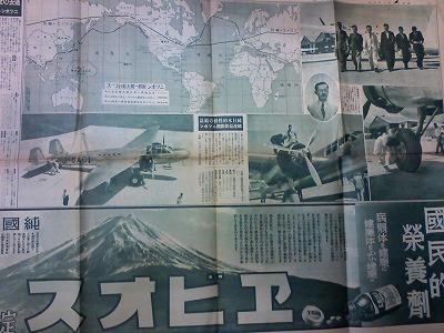 ニッポン号の記事