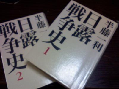日露大戦史 全三巻