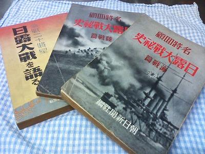 日露大戦秘史など