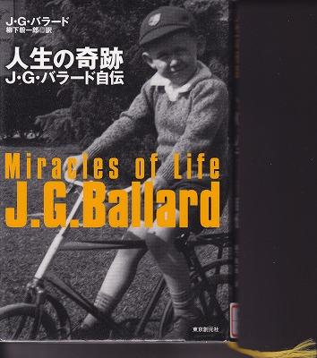 J・G・バラードの自伝
