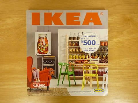 IKEAカタログ2014