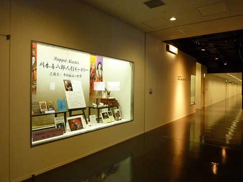 渋谷ヒカリエ8階人形ギャラリー(美術館)