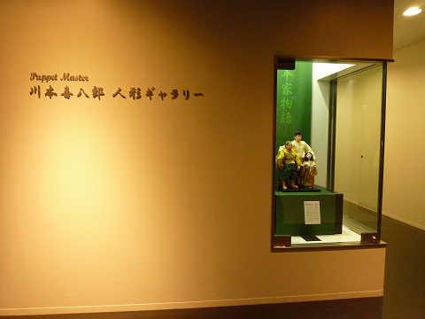 川本喜八郎人形ギャラリー 三国志