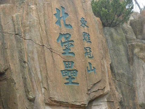 東鶏冠山北保塁 壁文字アップ