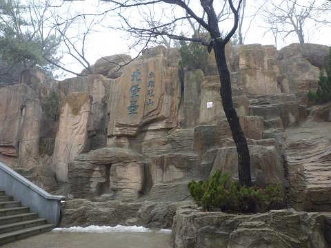 東鶏冠山北保塁 壁文字