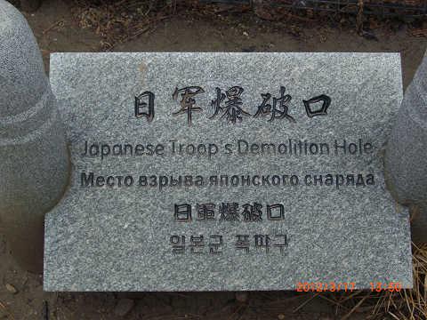 東鶏冠山北保塁 日本軍爆破口 石碑