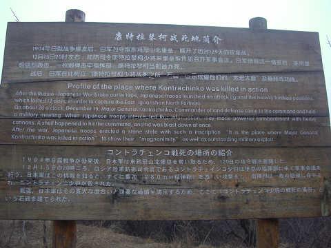 コンドラチェンコ少将戦死の碑 解説