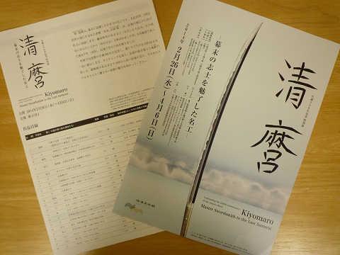 清麿(源清麿展)チラシ