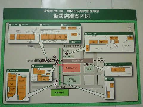 府中駅前南口再開発第一地区仮店舗案内図マップ