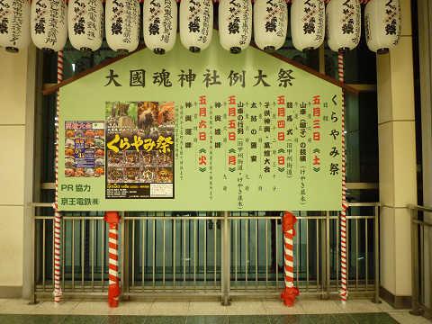 くらやみ祭 2014