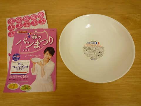 ヤマザキ春のパンまつり2014