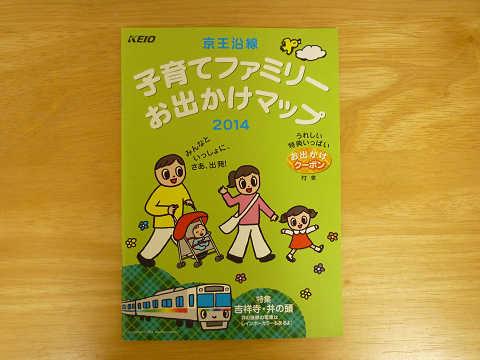 子育てファミリーお出かけマップ 2014
