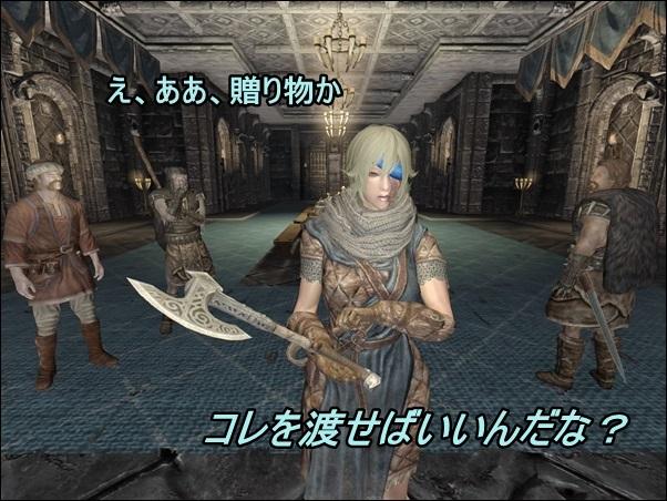 おくりものは斧ですか~