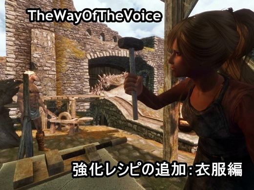 The Way Of The Voice-タイトル