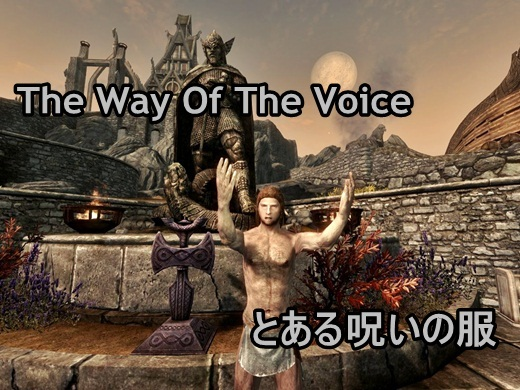 The Way Of The Voice-タロス信者にしか見えない服