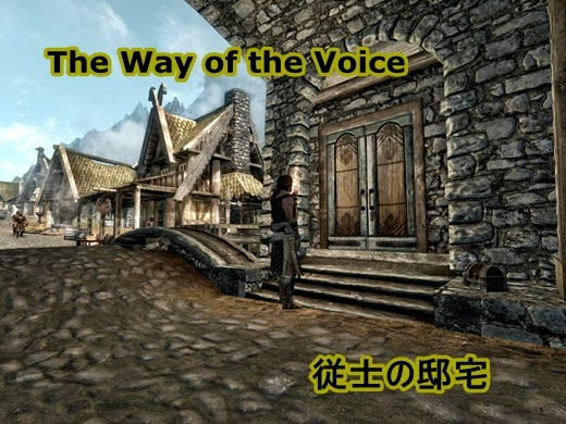 The Way Of The Voice-従士の邸宅