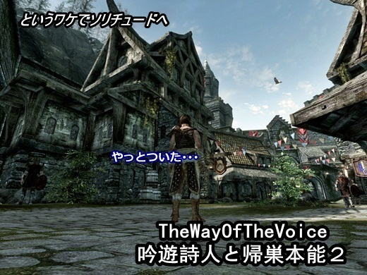 The Way Of The Voice-ソリチュードへ