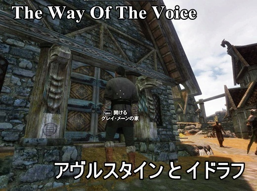 The Way Of The Voice-タイトル