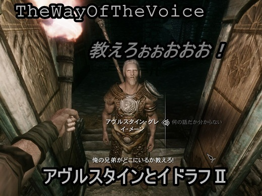 The Way Of The Voice-教えろおおお