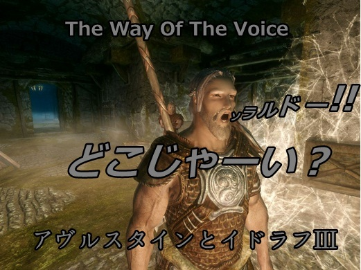 The Way Of The Voice-アヴルスタインとイドラフ