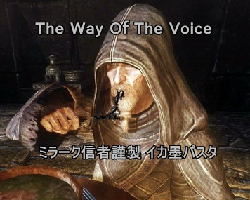 The Way Of The Voice-高品位粗食1.8