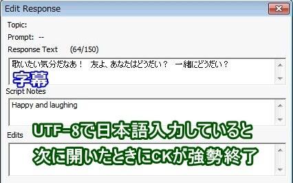 The Way Of The Voice-UTF-8だとダメっぽい