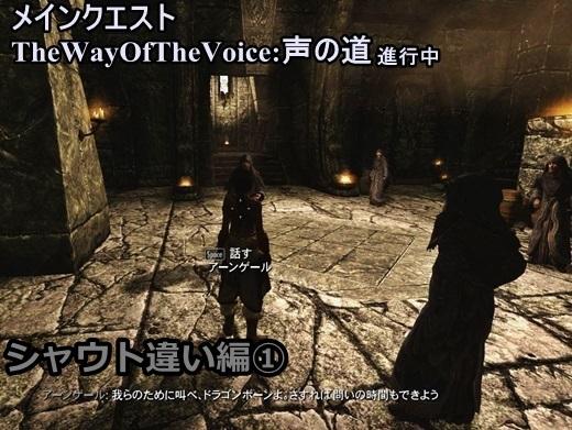 The Way Of The Voice-シャウト違い編1
