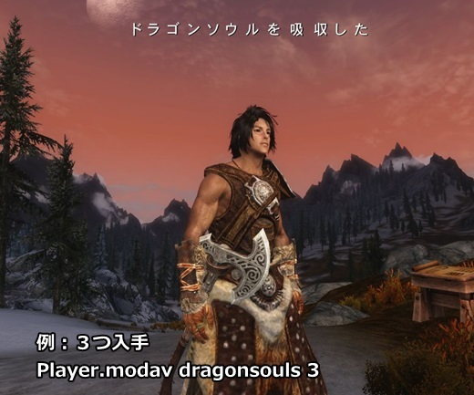 The Way Of The Voice-Player.modav dragonsouls