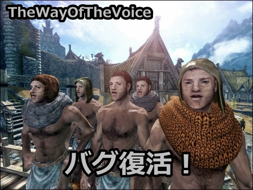 The Way Of The Voice-いいや、ないよ