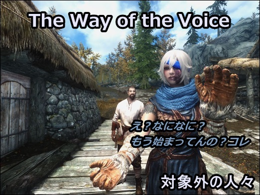 The Way Of The Voice-対象外の人たち