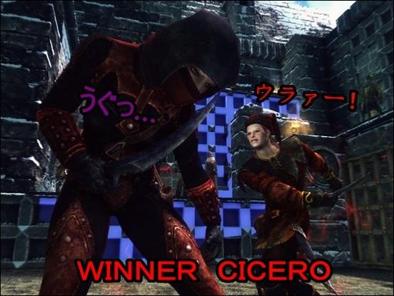 シセロ勝ち1